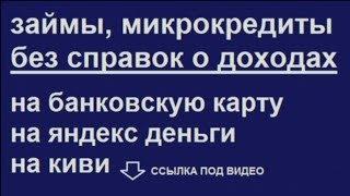 Онлайн Займы Быстро По Всей России
