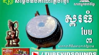 Pleng Khmer | សម្លេងស្គរធំ ១-៥