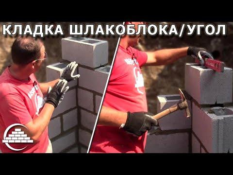 Кладка шлакоблока/Заводим внутренний угол - [masterkladki]