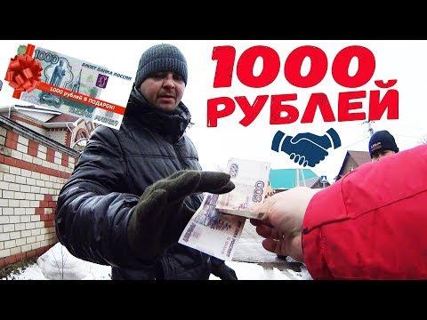 БЕЗДОМНЫЕ ЗАРАБОТАЛИ 1000 рублей