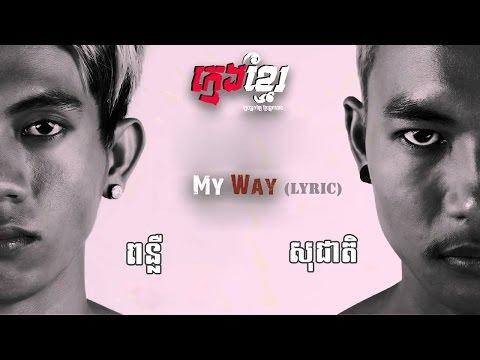 Kmeng khmer My way Lyric video