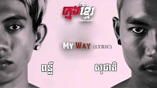 Kmeng khmer My way Lyric video