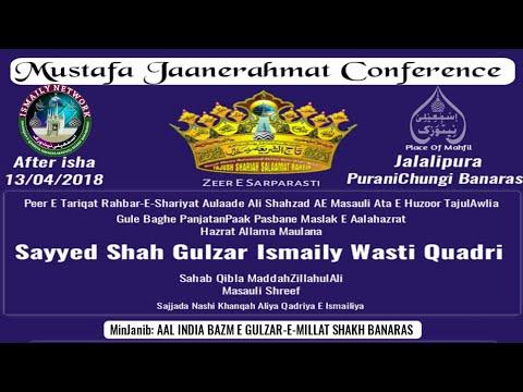 Huzoor Shahbaz E Deccan Qari Mujeeb Ali Qadri Razvi | Mustafa Jaan E Rahmat ﷺ Conference In Banaras