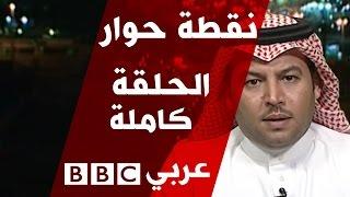 إلى أين تمضي علاقة مصر والسعودية بعد الحكم في قضية تيران وصنافير؟ برنامج نقطة حوار