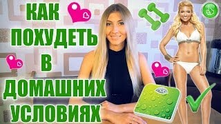 КАК ПОХУДЕТЬ В ДОМАШНИХ УСЛОВИЯХ | ЛЕГКО И ПРОСТО ❤