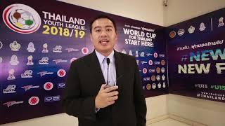 สัมภาษณ์หัวหน้าฝ่ายเทคนิคสมาคมกีฬาฟุตบอลแห่งประเทศไทย