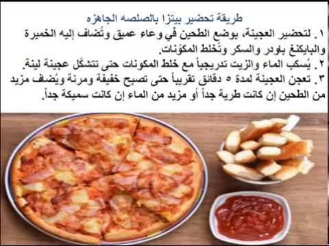 صورة  طريقة عمل البيتزا طريقة عمل بيتزا بالصلصه الجاهزه طريقة عمل البيتزا من يوتيوب