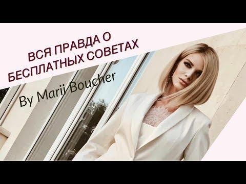 ВСЯ ПРАВДА О БЕСПЛАТНЫХ СОВЕТАХ  MARII BOUCHER 