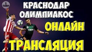 Краснодар - Олимпиакос смотреть онлайн прямую трансляция матча 27 августа 2019 / Лига Чемпионов