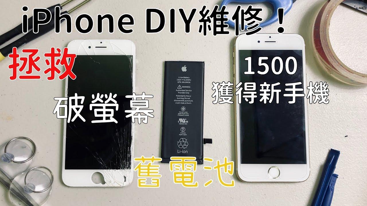 還不想跟舊iPhone說再見嗎?省錢DIY換螢幕跟電池吧! - YouTube