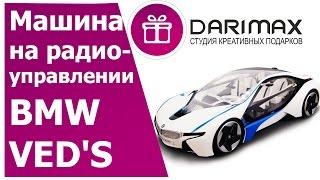 Радиоуправляемая машина BMW VED'S купить в Москве в интернет-магазине подарков.(, 2014-12-15T23:13:55.000Z)