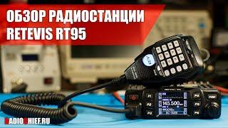 Обзор любительской VHF/UHF радиостанции Retevis RT95