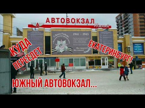12.02.2020 Екатеринбург, маленький обзорчик, куда переедет ,, Южный автовокзал,,!🎥