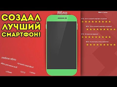 СОЗДАЛ ЛУЧШИЙ СМАРТФОН! - Smartphone Tycoon