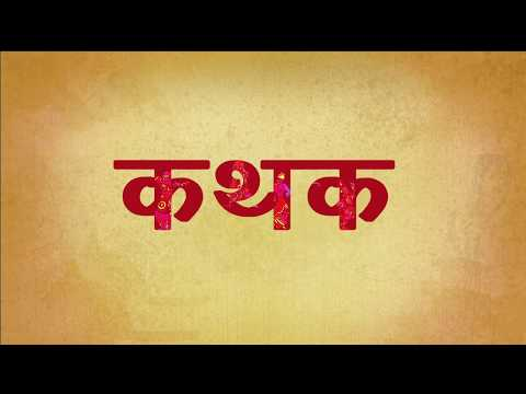 Indian Classical Dance Series | Part 1 : कथक