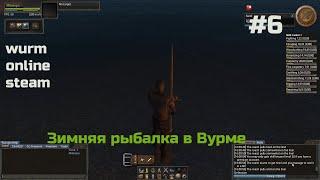 Wurm Online Steam Прохождение 6 Зимняя рыбалка в Вурме