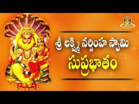 Sri Lakshmi Narsimha Swamy Suprabhatham    Lord Narasimha Swamy    Sri Lakshmi Video
