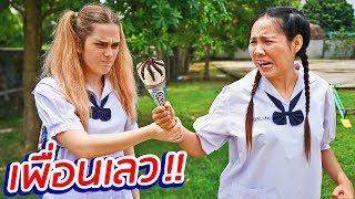 เพื่อนนิสัยเลว-นักเรียนฝรั่ง-vs-นักเรียนไทย-ice-cream-พี่เฟิร์น-108life