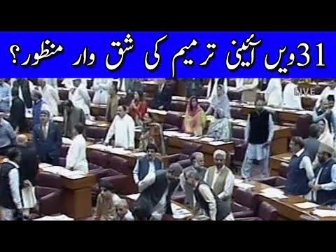National Assembly Main 31 Ayeni Tarmeem Ki Shiq War Manzor - Express News