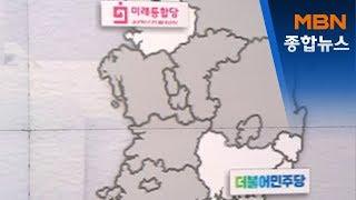 """[4·15 총선] 민주당 """"부울경 추가의석"""" vs 통합…"""