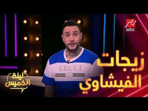 أحمد الفشاوي: أنا بحب مراتي ومحبتش حد قدها
