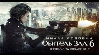 Обитель Зла 6 (Русский Трейлер)