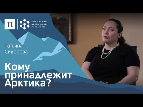 видео: Правовои статус Арктики — Татьяна Сидорова / ПостНаука