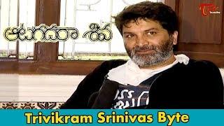 Trivikram Srinivas byte about Aatagadhara Siva Movie | TeluguOne Trailers