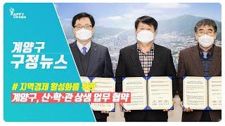3월 4주 계양주간뉴스 영상 썸네일