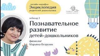 Познавательное развитие дошкольников | Фрагмент вебинара Марьяны Безруких