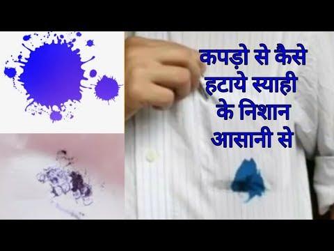 स्याही के निशान कैसे हटाये/How to remove ink stain on the clothes.. Robineetu vlogs