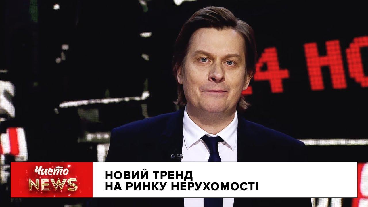 Новий ЧистоNews від 14.11.2020 Україна підписала з NASA домовленості про освоєння Марсу