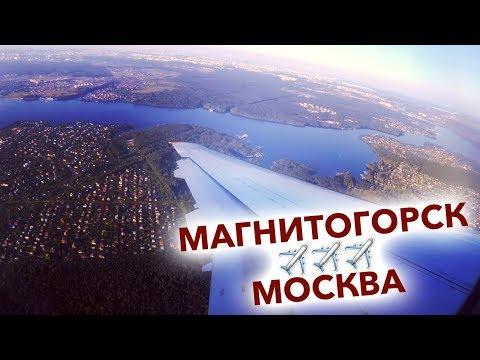 Перелёт #Магнитогорск - #Москва в #TimeLapse | Самолетом по России | #Авиапутешествия