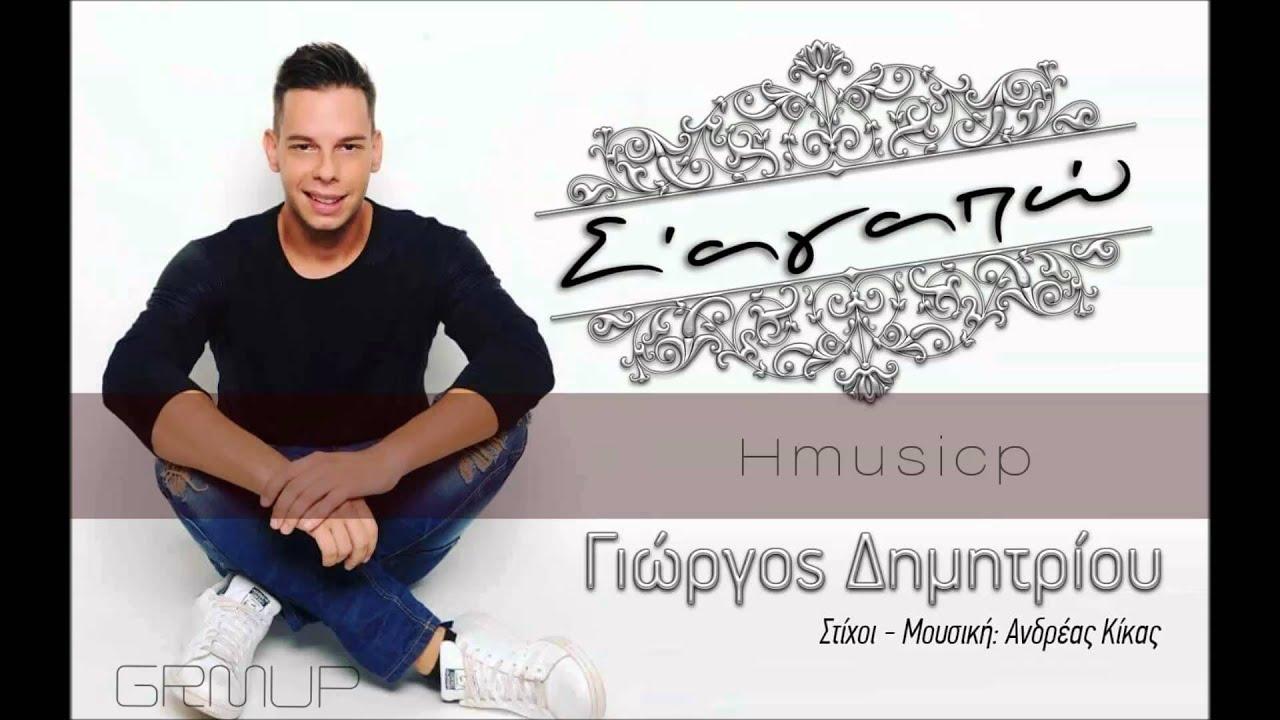 Γίωργος Δημητρίου - ΣΑΓΑΠΩ - Giorgos Dimitriou - Sagapο [new song 2015 ]HD