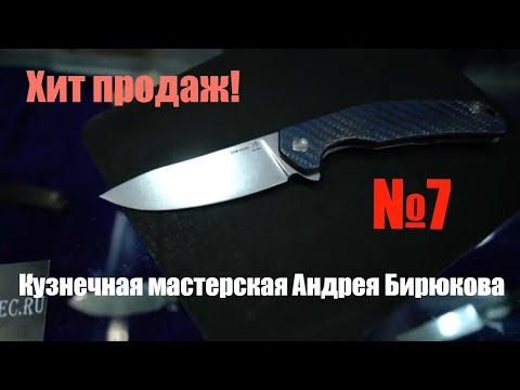 Www.inetkuznec.ru👉Заказать нож у Андрея Бирюкова прямо сейчас! Кузнечная мастерская Андрея Бирюкова