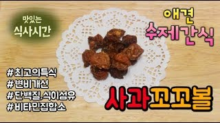 [COOK DOG] 강아지 수제간식 만들기 - 꼬꼬 사…