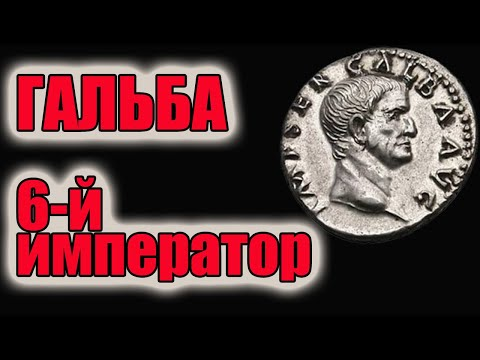 Гальба 6-й император Рима