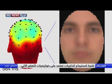 تقنية لاسترجاع الذكريات والصور من الدماغ  - نشر قبل 51 دقيقة