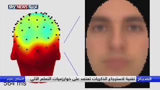 تقنية لاسترجاع الذكريات والصور من الدماغ