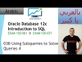 038-Oracle SQL 12c: Using Subqueries to Solve Queries 4