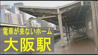 珍しい駅。JRの粋な計らい!  「大阪駅の電車が来ないホーム」  Osaka, New old Station. Osaka/Japan.