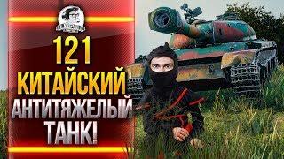 121 - КИТАЙСКИЙ АНТИТЯЖЕЛЫЙ ТАНК!
