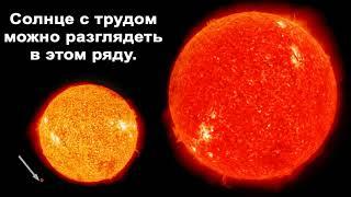 Размеры звезд, планет и планеты Земля