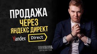 Почему нужно начать продавать используя Яндекс Директ