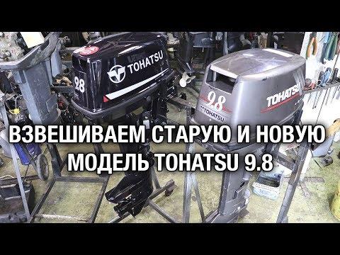 ⚙️🔩🔧Взвешиваем СТАРУЮ и НОВУЮ модель TOHATSU 9.8