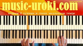 Супер хит! Музыка из фильма «Список Шиндлера». Играем на пианино в медленном темпе.
