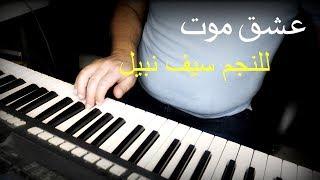 """عزف موسيقى أغنية """" عشق موت """" للنجم سيف نبيل - عزف وتنفيذ جورج نعمة"""