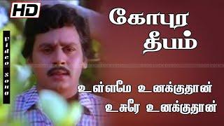 Ullame Unakkuthan | gopura deepam movie | Ramarajan hits song | S. P. Balasubrahmanyam | Sad Songs
