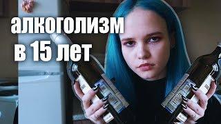 МОЙ АЛКОГОЛИЗМ thumbnail