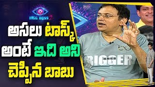 Babu Gogineni about Tasks and Challenges in Bigg Boss House | ABN Entertainment